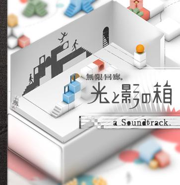 Jaquette de l'OST d'Echochrome 2