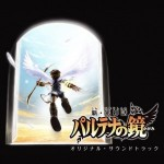 Kid-Icarus-Uprising-Original-Soundtrack-300x300