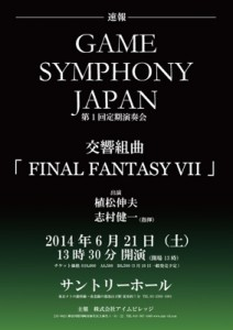 game_symphony_japan-FFVII